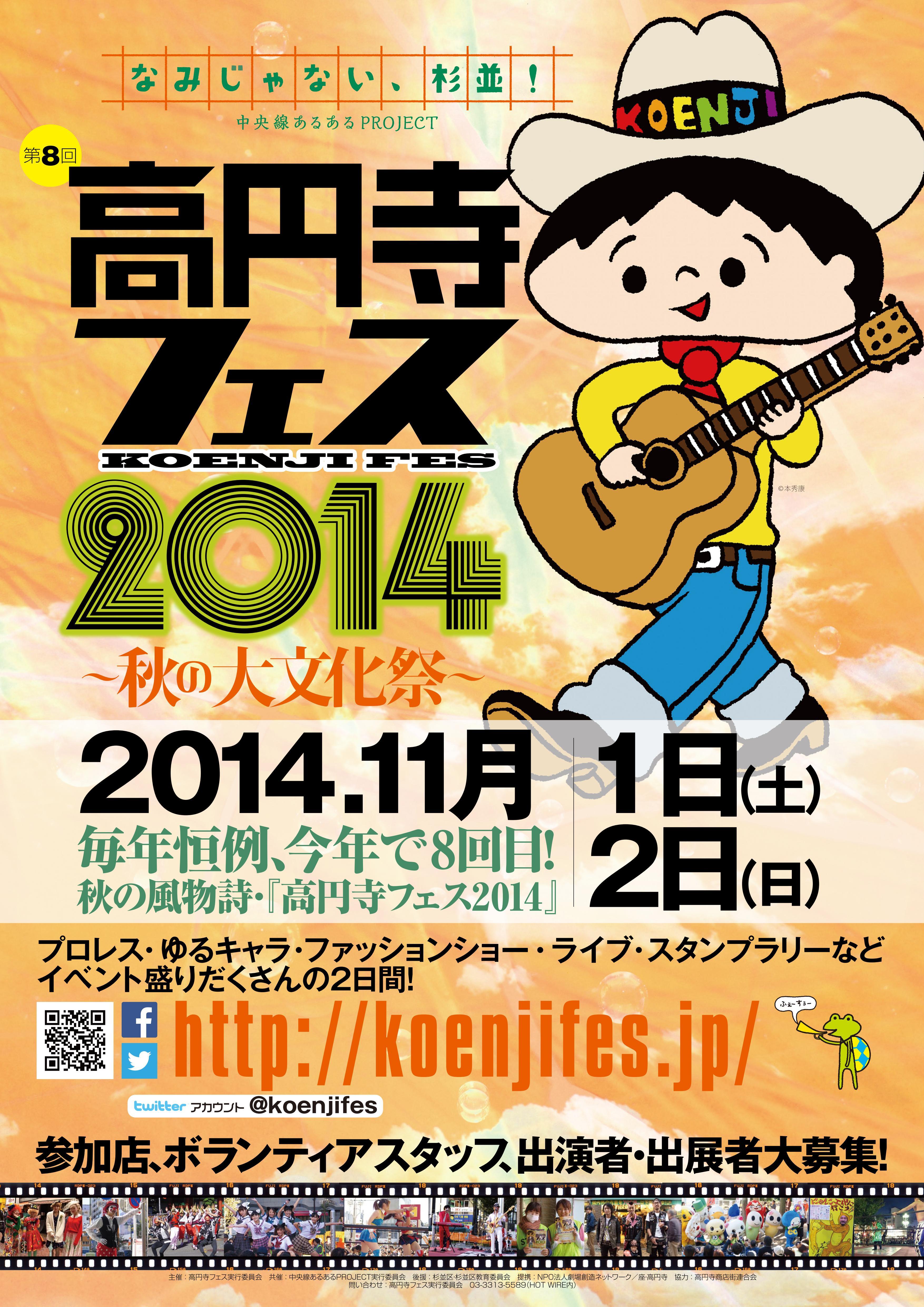 高円寺フェス2014開催迫る!