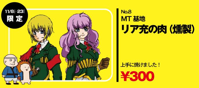 mt_02