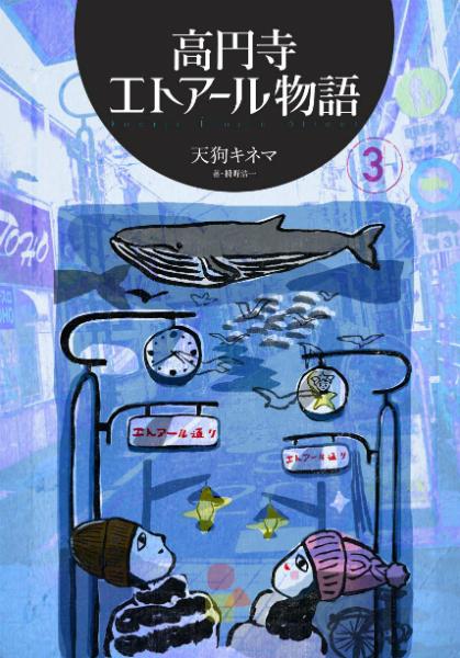 高円寺エトアール物語第3巻刊行&写真展開催