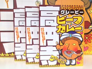 高円寺の新名物!サイケ・デリーさんプロデュースのご当地カレーが8月ついに登場!