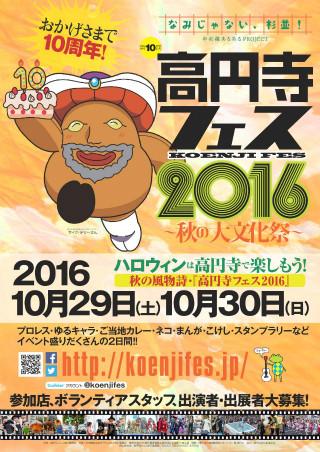 秋の大文化祭・第10回高円寺フェス2016を開催します