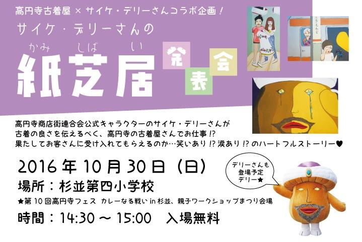 高円寺古着屋×サイケ・デリーさんコラボ紙芝居をお披露目します