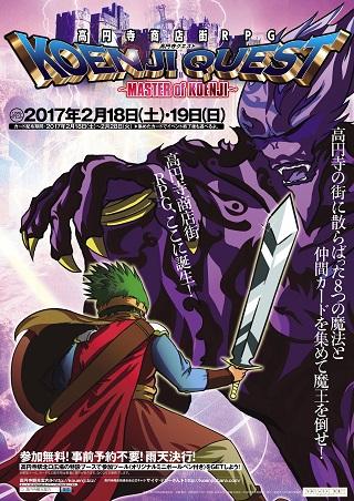 高円寺商店街RPG「KOENJI QUEST」を開催します