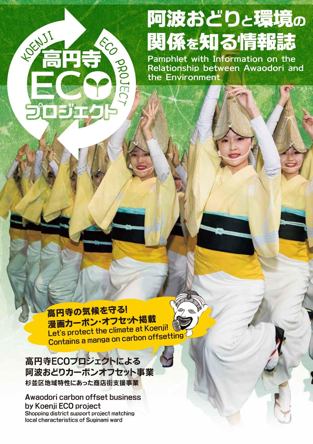 高円寺ECOプロジェクトWebサイトを公開しました
