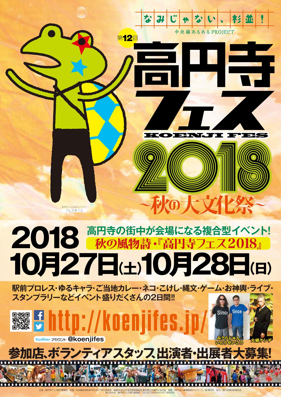 第12回 高円寺フェス2018が開催されます